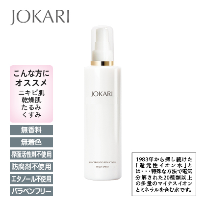 〈JOKARI〉 ウォッシュスプレー(洗顔スプレー)