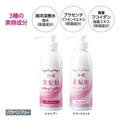 〈沖縄美髪魅〉 シャンプー&トリートメント