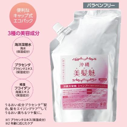 〈沖縄美髪魅〉 シャンプー詰替用