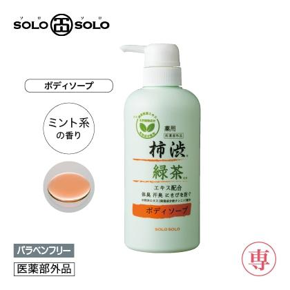 〈ソロソロ〉 薬用柿渋エキス配合ボディソープ