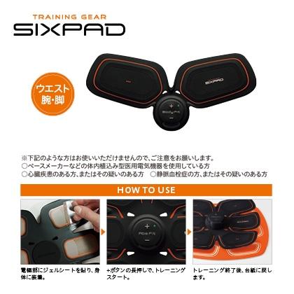 〈シックスパッド〉 ボディフィット2