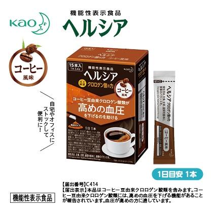 〈ヘルシア〉 クロロゲン酸の力 コーヒー風味