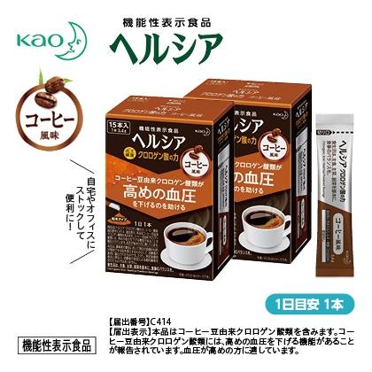 〈ヘルシア〉 クロロゲン酸の力 コーヒー風味 2個