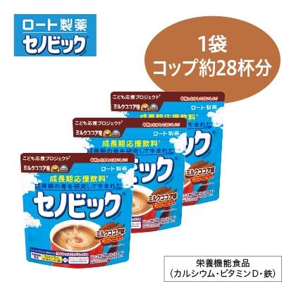 〈セノビック〉 同種 3袋セット ミルクココア味