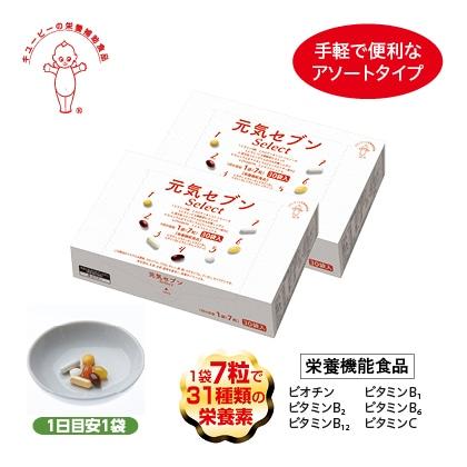 元気セブン Select 2箱