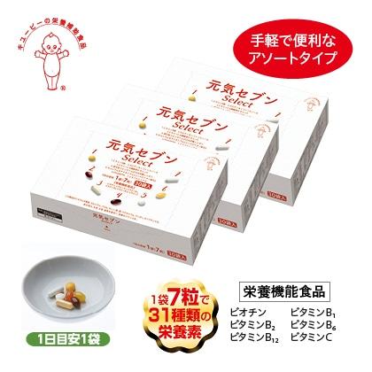 元気セブン Select 3箱