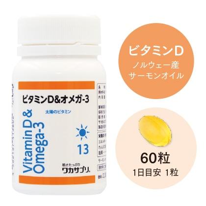 〈ワカサプリ〉 ビタミンD&オメガ−3