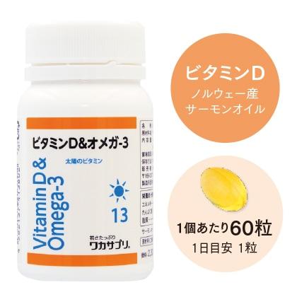 〈ワカサプリ〉 ビタミンD&オメガ−3 2個