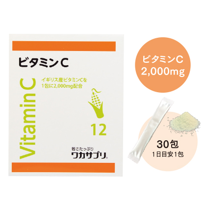 〈ワカサプリ〉 ビタミンC