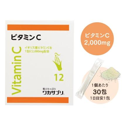 〈ワカサプリ〉 ビタミンC 3個