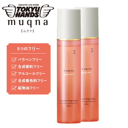〈muqna〉 エイジングケア 化粧水 2本
