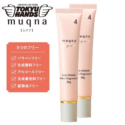 〈muqna〉 エイジングケア アイクリーム 2本