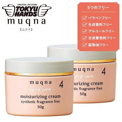 〈muqna〉 エイジングケア 保湿クリーム 2個