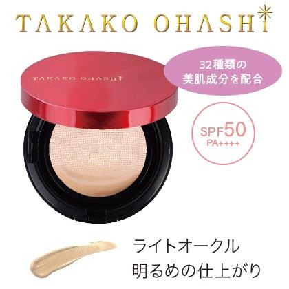 〈タカコオオハシ〉 メッシュインクリーミィカバーパクト コンパクトセット ライトオークル