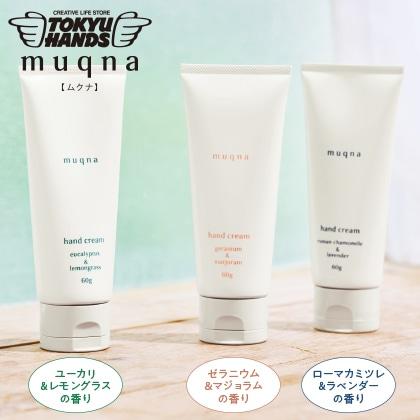 〈muqna〉 ハンドクリーム 3種セット