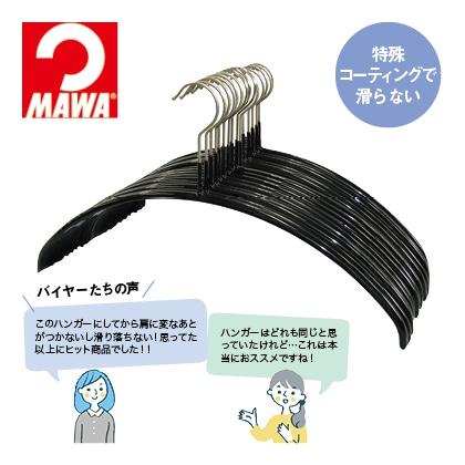 マワ人体ハンガー