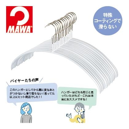 マワ人体ハンガー 15本組 ホワイト