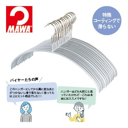 マワ人体ハンガー 15本組 シルバー