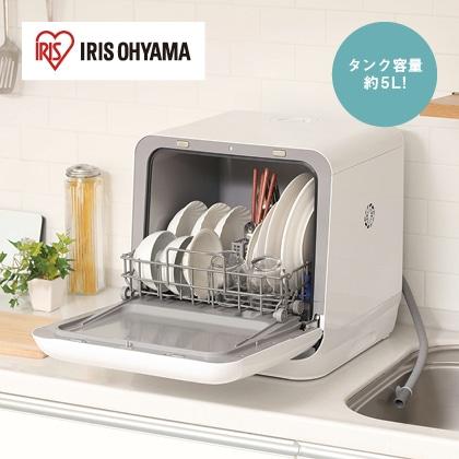 <アイリスオーヤマ>食器洗い乾燥機