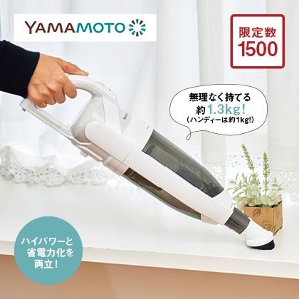 <YAMAMOTO>コードレススティッククリーナーYS0001WH ブラシレスモーター
