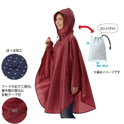 携帯できる雨よけポンチョ ワインドット