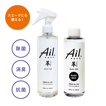 Ail.wash 200mlスプレー+200ml リフィルセット