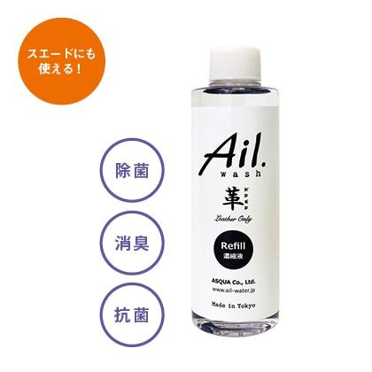 Ail.wash 200mlリフィル(詰替用) 1本