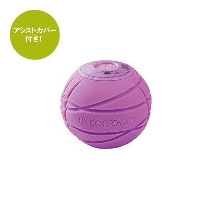<ドクターエア>3Dコンディショニングボールスマート パーブル