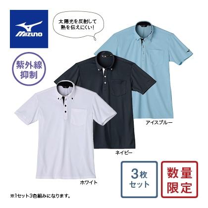 <ミズノ>ソーラーカット メンズポロシャツ半袖 3枚セット