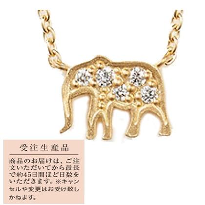 <ビジュピコ>K18 アニマルモチーフプチネックレス ゾウ