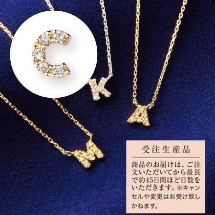 K18ダイヤ入りイニシャルネックレス〈YG〉 C