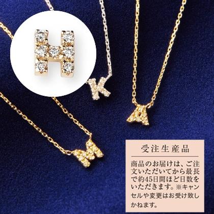 K18ダイヤ入りイニシャルネックレス〈YG〉 H