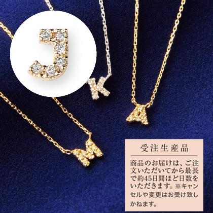 K18ダイヤ入りイニシャルネックレス〈YG〉 J
