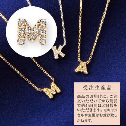 K18ダイヤ入りイニシャルネックレス〈YG〉 M