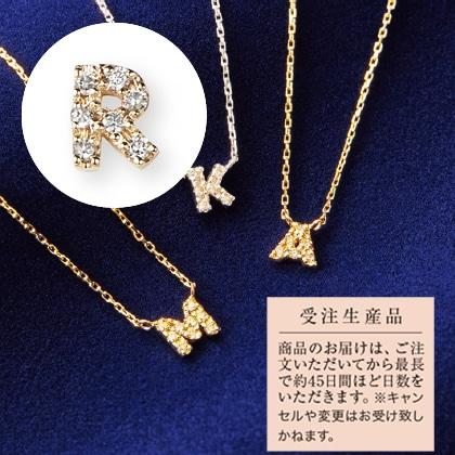 K18ダイヤ入りイニシャルネックレス〈YG〉 R