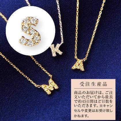 K18ダイヤ入りイニシャルネックレス〈YG〉 S