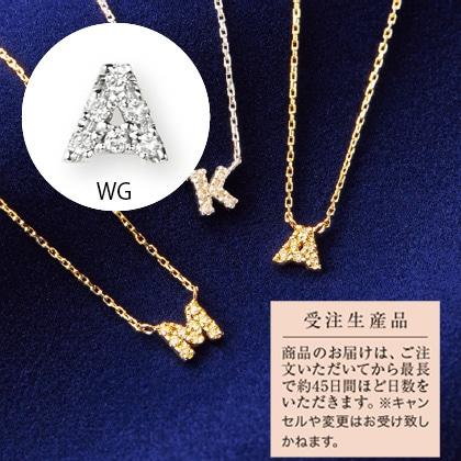 K18ダイヤ入りイニシャルネックレス〈WG〉