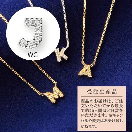 K18ダイヤ入りイニシャルネックレス〈WG〉 J