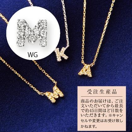 K18ダイヤ入りイニシャルネックレス〈WG〉 M