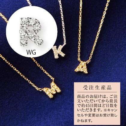 K18ダイヤ入りイニシャルネックレス〈WG〉 R