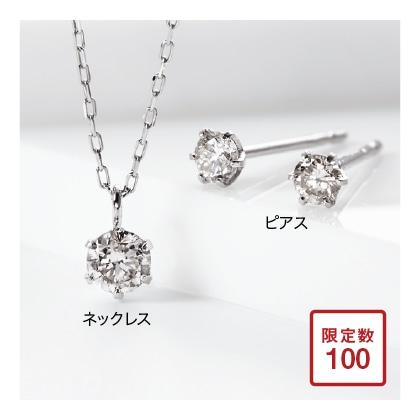 Ptダイヤモンド プチネックレス&ピアス ネックレス&ピアスセット