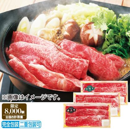 三大銘柄牛 すき焼用食べ比べ