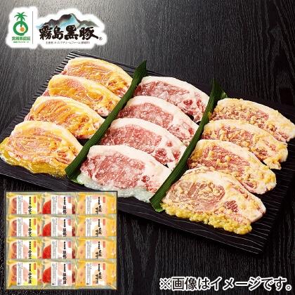 霧島黒豚ロース肉漬三昧セット(12枚)