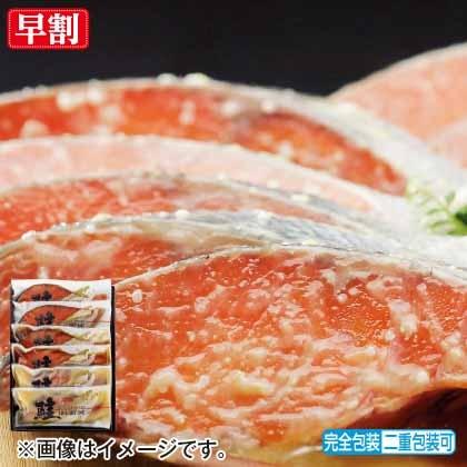 羅臼産秋鮭味くらべ6切