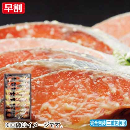 羅臼産秋鮭味くらべ8切