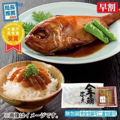金目鯛姿煮と王様の塩辛