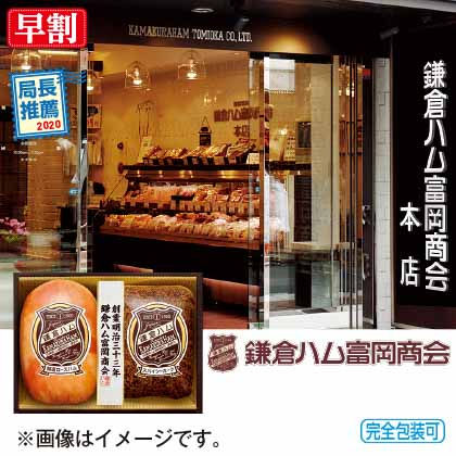 鎌倉ハム富岡商会G KN−GB