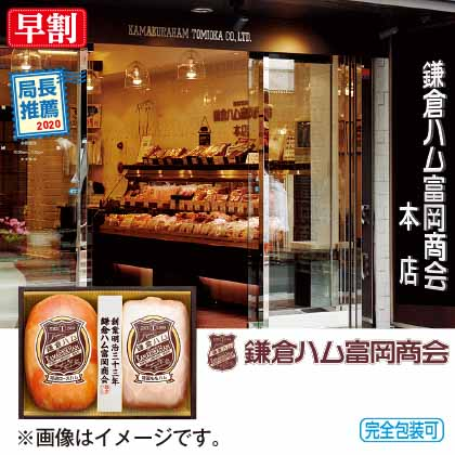鎌倉ハム富岡商会D KN−520B