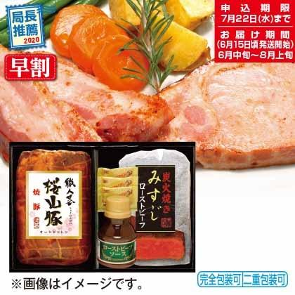 桜山豚焼豚とみすじローストビーフ詰合せ