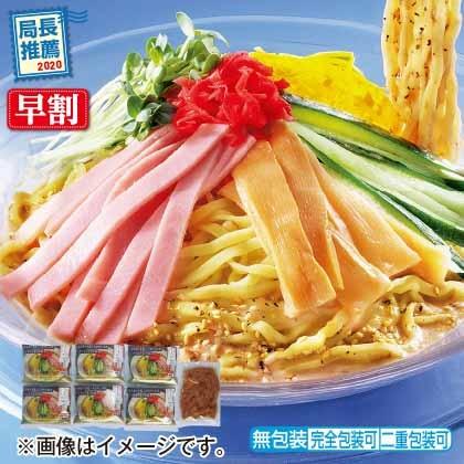 いすみ米の米粉入り冷やし中華(メンマ付)